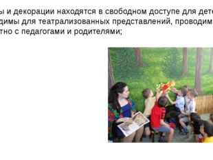 - ширмы и декорации находятся в свободном доступе для детей и необходимы для