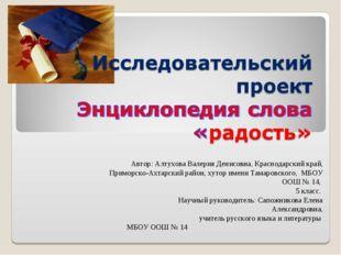 Автор: Алтухова Валерия Денисовна, Краснодарский край, Приморско-Ахтарский ра