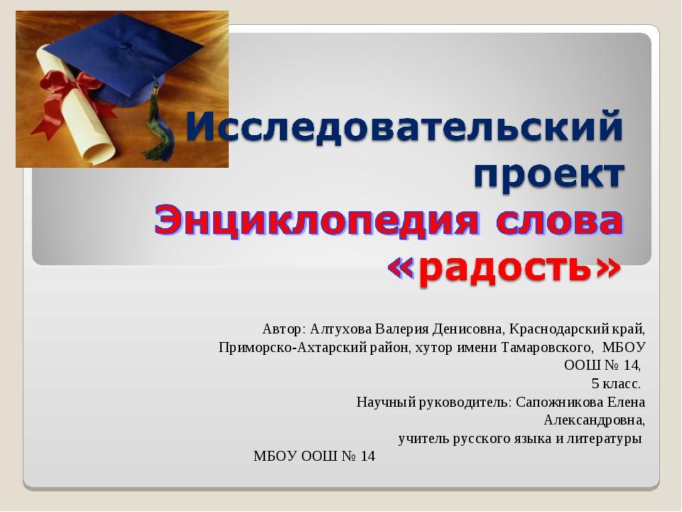 Автор: Алтухова Валерия Денисовна, Краснодарский край, Приморско-Ахтарский ра...