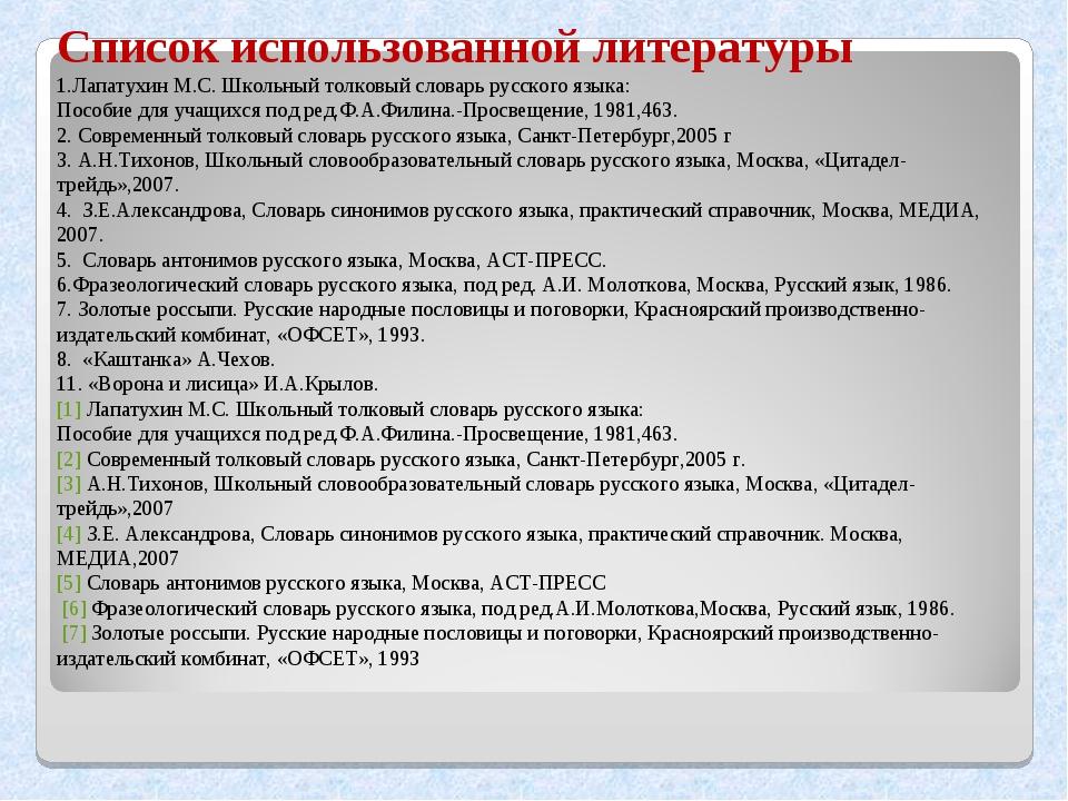 Список использованной литературы 1.Лапатухин М.С. Школьный толковый словарь р...