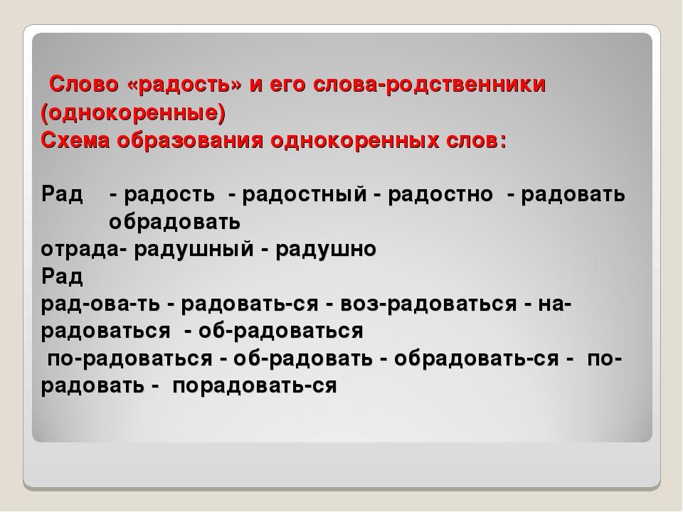 Слово «радость» и его слова-родственники (однокоренные) Схема образования од...