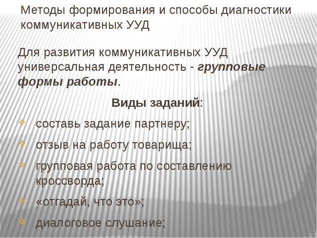 Методы формирования и способы диагностики коммуникативных УУД Для развития ко...