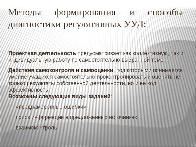 Методы формирования и способы диагностики регулятивных УУД: Проектная деятель...