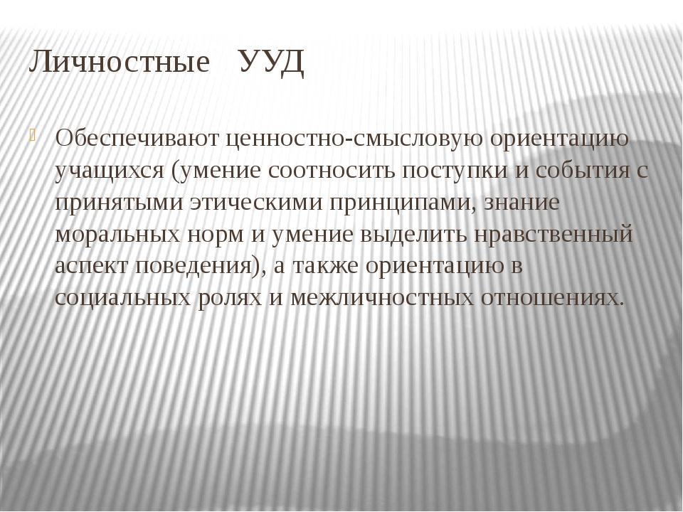 Личностные УУД Обеспечивают ценностно-смысловую ориентацию учащихся (умение с...