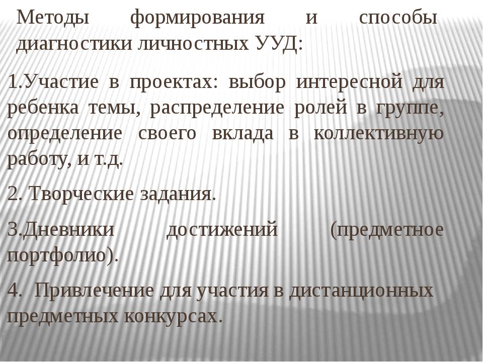 Методы формирования и способы диагностики личностных УУД: 1.Участие в проекта...