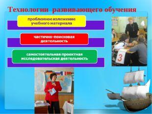 Технологии развивающего обучения