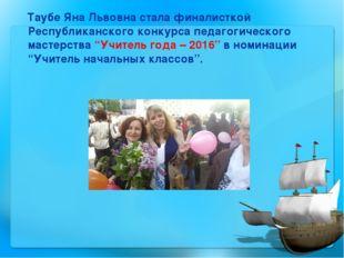 Таубе Яна Львовна стала финалисткой Республиканского конкурса педагогическог