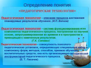 Определение понятия «педагогическая технология» Педагогическая технология – о