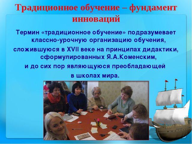 Традиционное обучение – фундамент инноваций Термин «традиционное обучение» по...