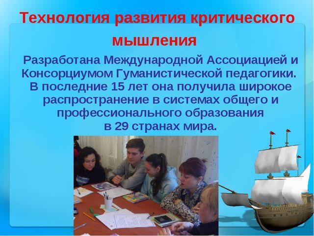 Технология развития критического мышления Разработана Международной Ассоциаци...