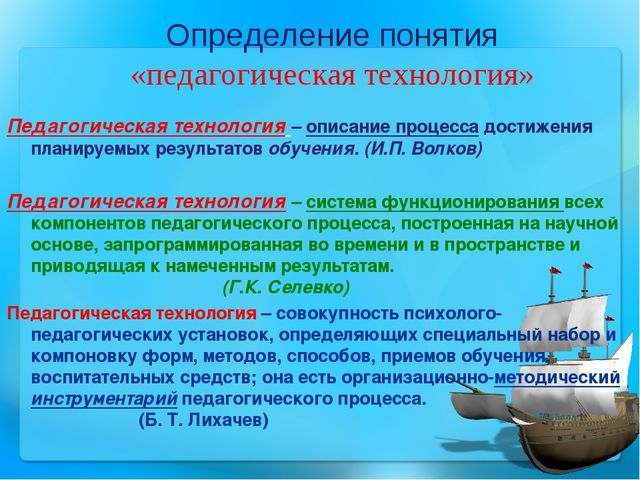 Определение понятия «педагогическая технология» Педагогическая технология – о...