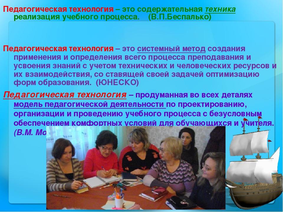 Педагогическая технология – это содержательная техника реализация учебного пр...