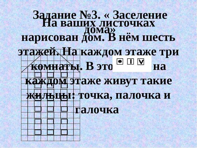 Задание №3. « Заселение дома» На ваших листочках нарисован дом. В нём шесть э...