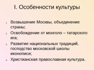 I. Особенности культуры Возвышение Москвы, объединение страны; Освобождение о