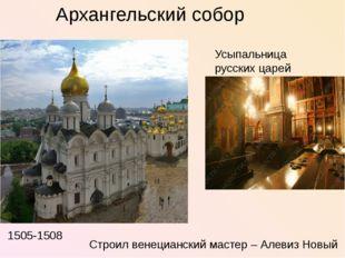 Архангельский собор Усыпальница русских царей Строил венецианский мастер – А