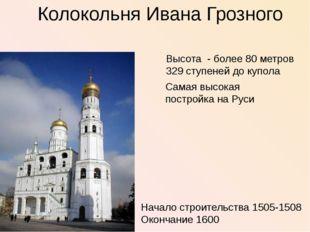 Колокольня Ивана Грозного Высота - более 80 метров 329 ступеней до купола Са