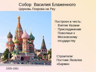 Собор Василия Блаженного Церковь Покрова на Рву Построен в честь: Взятие Каза