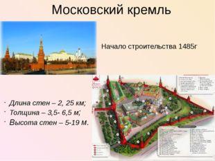 Московский кремль Длина стен – 2, 25 км; Толщина – 3,5- 6,5 м; Высота стен –