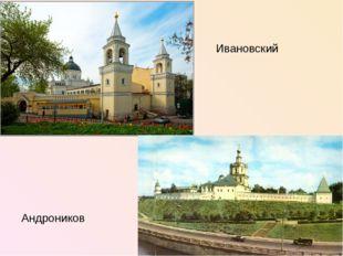 Ивановский Андроников
