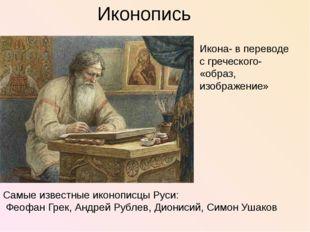 Иконопись Икона- в переводе с греческого- «образ, изображение» Самые известн