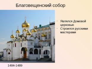 Благовещенский собор Являлся Домовой церковью Строился русскими мастерами 148