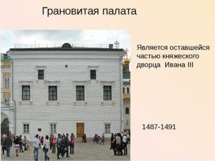 Грановитая палата Является оставшейся частью княжеского дворца Ивана III 1487