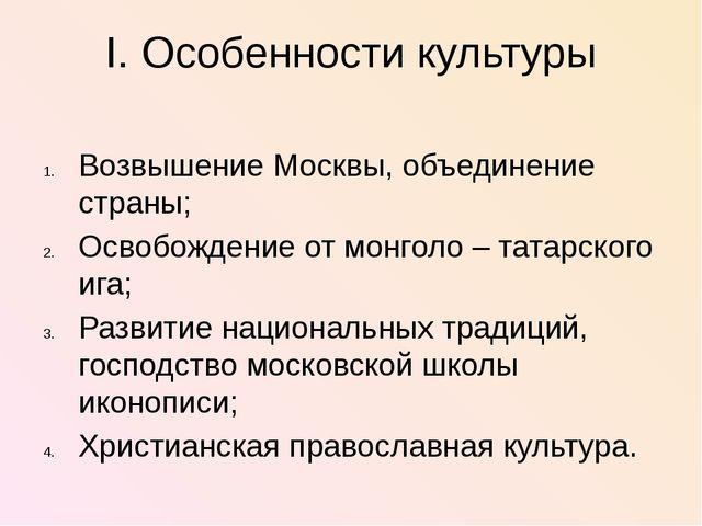 I. Особенности культуры Возвышение Москвы, объединение страны; Освобождение о...