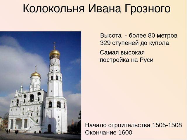 Колокольня Ивана Грозного Высота - более 80 метров 329 ступеней до купола Са...