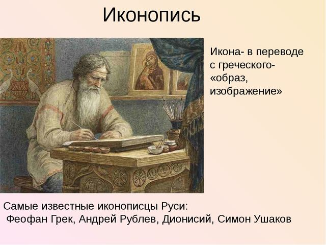 Иконопись Икона- в переводе с греческого- «образ, изображение» Самые известн...
