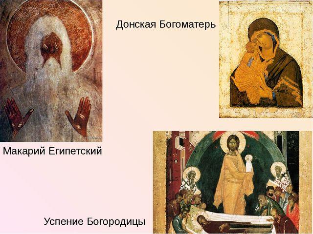 Макарий Египетский Донская Богоматерь Успение Богородицы