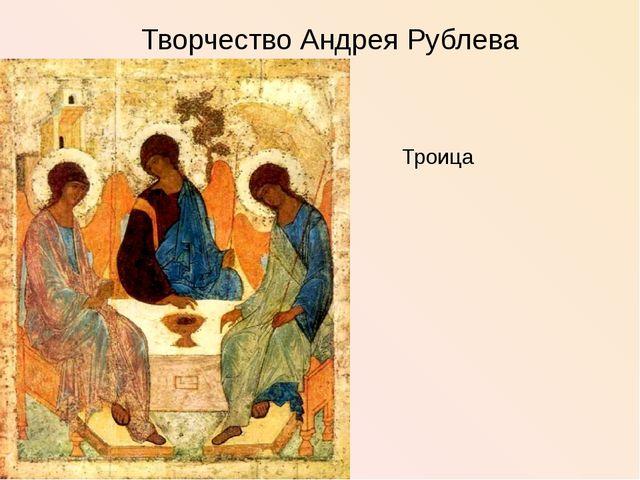 Творчество Андрея Рублева Троица