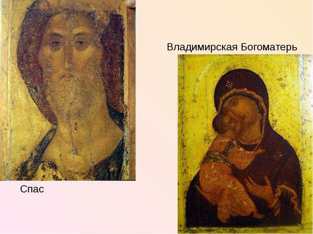 Спас Владимирская Богоматерь