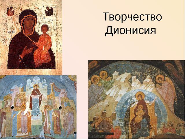 Творчество Дионисия Смоленская богоматерь
