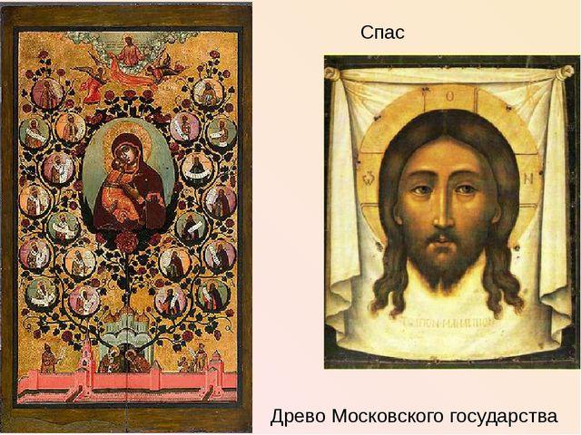 Древо Московского государства Спас