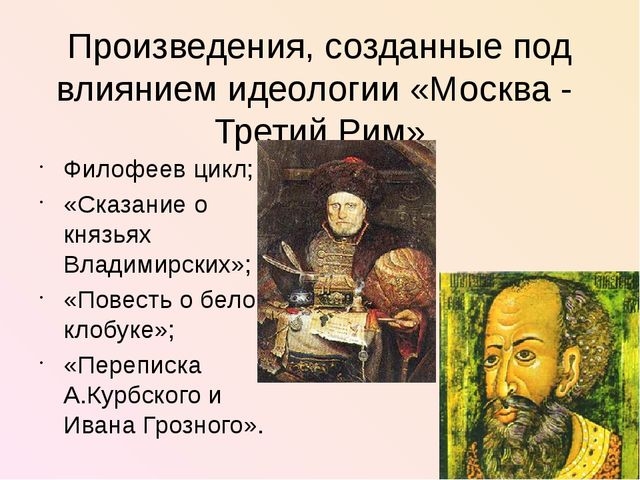 Произведения, созданные под влиянием идеологии «Москва - Третий Рим» Филофеев...
