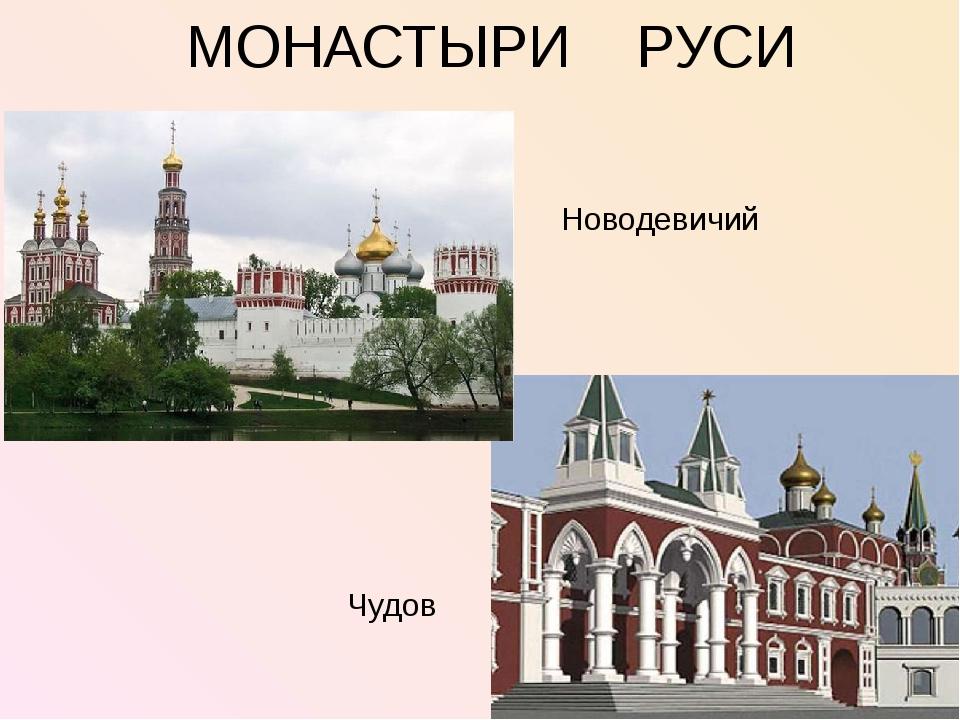 МОНАСТЫРИ РУСИ Чудов Новодевичий