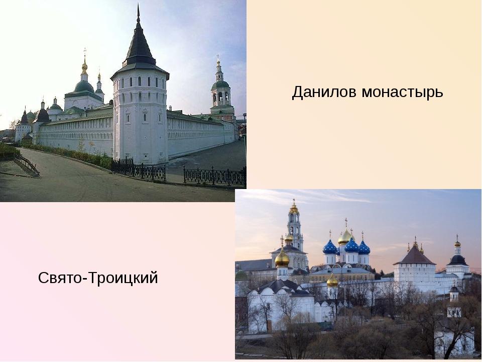 Данилов монастырь Свято-Троицкий