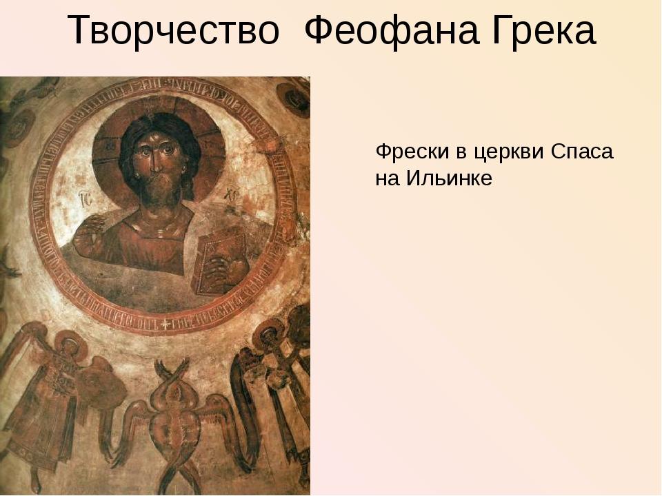 Творчество Феофана Грека Фрески в церкви Спаса на Ильинке