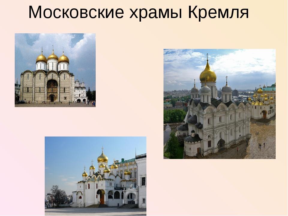 Московские храмы Кремля