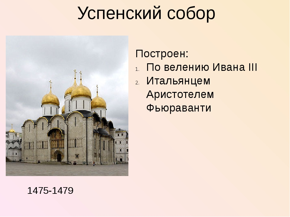 Успенский собор Построен: По велению Ивана III Итальянцем Аристотелем Фьюрав...