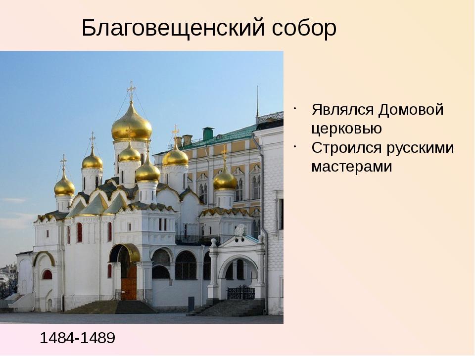Благовещенский собор Являлся Домовой церковью Строился русскими мастерами 148...