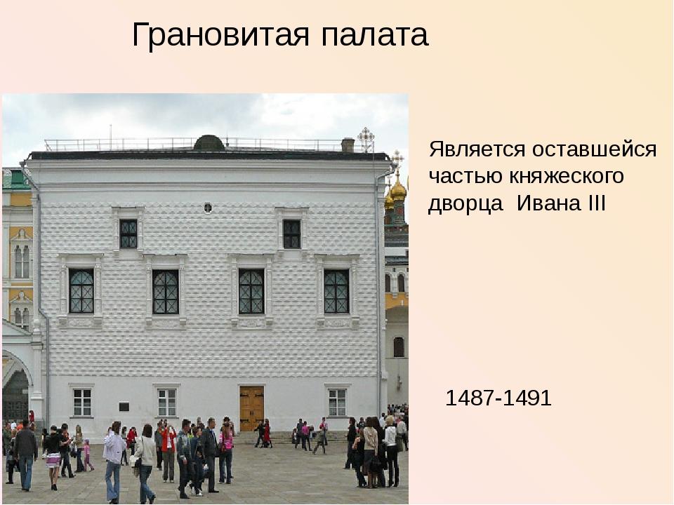 Грановитая палата Является оставшейся частью княжеского дворца Ивана III 1487...