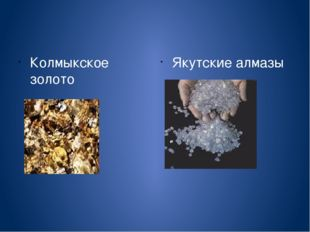 Колмыкское золото Якутские алмазы