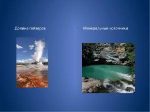 Долина гейзеров Минеральные источники