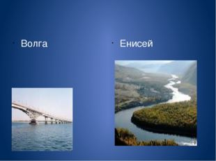 Волга Енисей