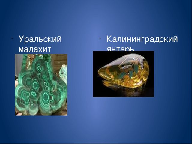 Уральский малахит Калининградский янтарь