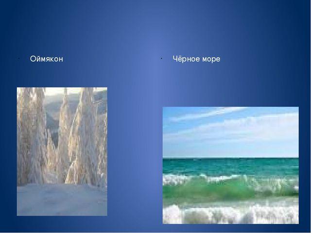 Оймякон Чёрное море