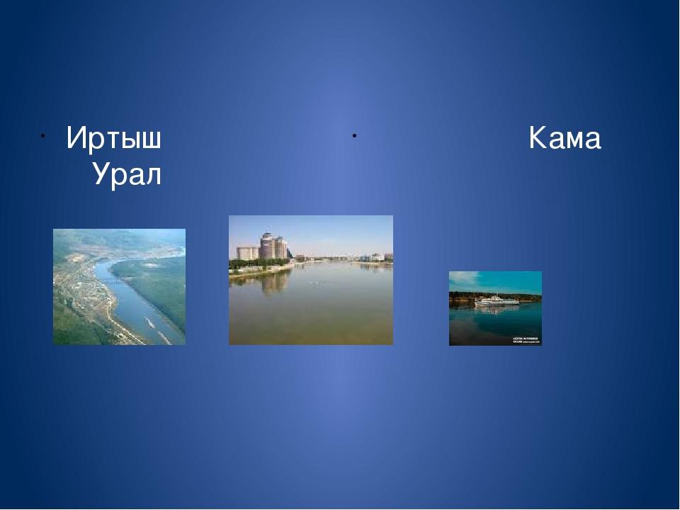Иртыш Урал Кама