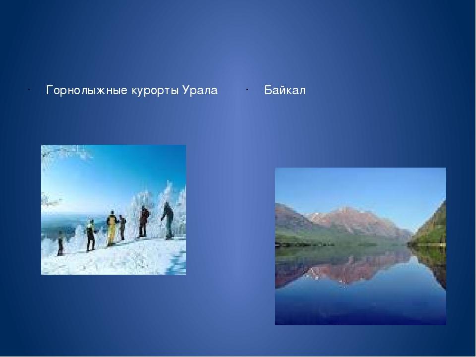 Горнолыжные курорты Урала Байкал