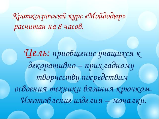 Краткосрочный курс «Мойдодыр» расчитан на 8 часов. Цель: приобщение учащихся...